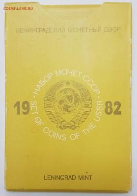 Твердый набор 1982г с 200р до 26.03.2018 в 22.00 - 82-1