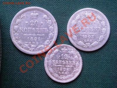 царские билоны 3 шт.  до 15.04 - 024.JPG