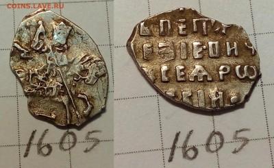 Петр Алексеевич кг 1636, 1605 - IMG_20171207_223759