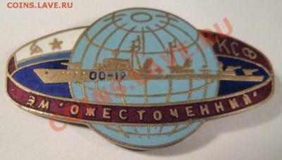 ВМФ на значках и знаки ВМФ. - эм