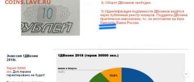 новая нумизматическая криптовалюта ДВкоин - о-п-п-п-а-09876