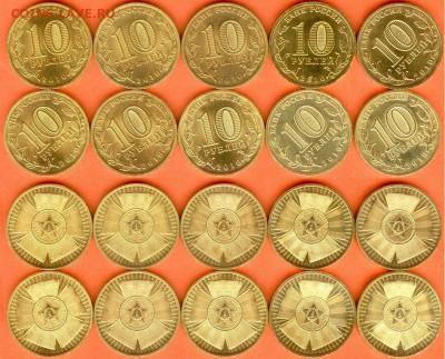 "10 рублей ""Бантик""-10 шт., 21.00 мск 29.03.2018 - 10 рублей Бантик-2010.-10 шт"