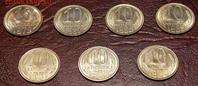 10 копеек 1979,80,81,85,86,87,89 UNC до 25.03.18 до 22-00мск - DSCN7681.JPG