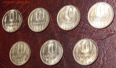 10 копеек 1979,80,81,85,86,87,89 UNC до 25.03.18 до 22-00мск - DSCN7683.JPG