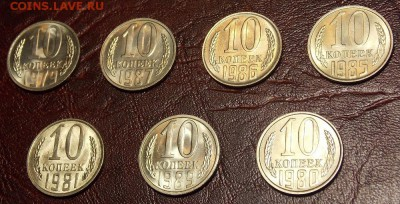 10 копеек 1979,80,81,85,86,87,89 UNC до 25.03.18 до 22-00мск - DSCN7685.JPG