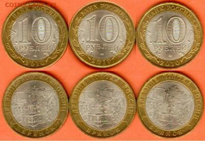 БИМ-10 рублей Брянск- 2010 г. - 3 шт., 21.00 мск 29.03.2018 - БИМ- 10 рублей Брянск- 3 шт. -2010