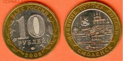 БИМ- 10 рублей Смоленск ММД-2008 г., 21.00 мск 29.03.2018 - БИМ- 10 рублей Смоленск ММД-2008 г