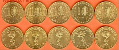 ГВС-10 рублей Белгород-5 шт.- 2011., до 21.00 мск 29.03.2018 - ГВС -Белгород- 5 шт.