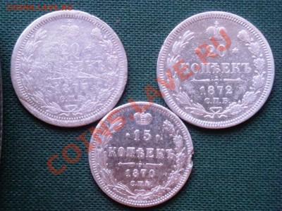 царские билоны 3 шт.  до 15.04 - 019 (2).JPG