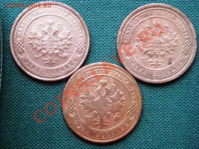 царская медь  1 копейка  3 шт.   до 15.04 - 008.JPG