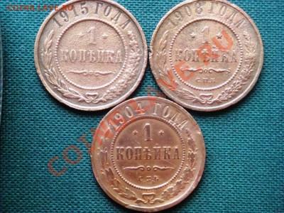 царская медь  1 копейка  3 шт.   до 15.04 - 007.JPG
