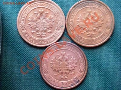 царская медь  1 копейка  3 шт.  до 15.04 - 006.JPG