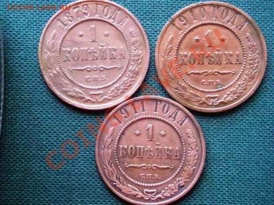 царская медь  1 копейка  3 шт.  до 15.04 - 005.JPG