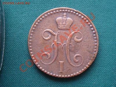 2 копейки серебром 1843 года.  до 15.04 - 012.JPG