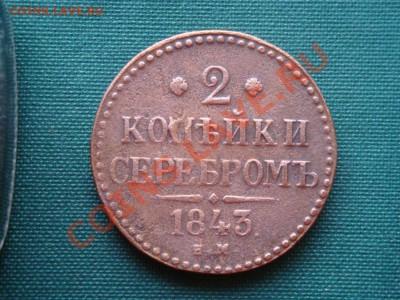 2 копейки серебром 1843 года.  до 15.04 - 011.JPG