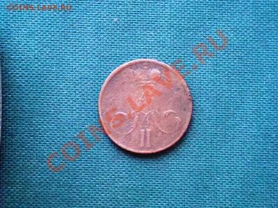 денежка 1858г.  до 15.04 - 018.JPG