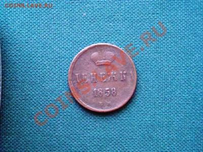 денежка 1858г.  до 15.04 - 017.JPG
