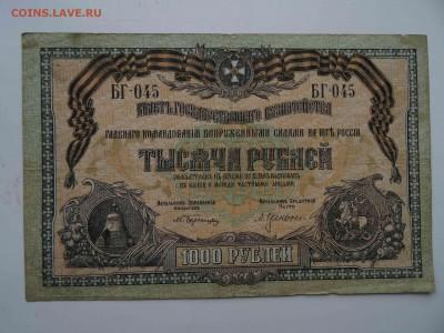 1000 рублей ВСЮР 1919 года до 29.03. до 22.00 - DSC08287