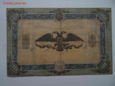 1000 рублей ВСЮР 1919 года до 29.03. до 22.00 - DSC08288
