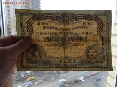 1000 рублей ВСЮР 1919 года до 29.03. до 22.00 - DSC08289