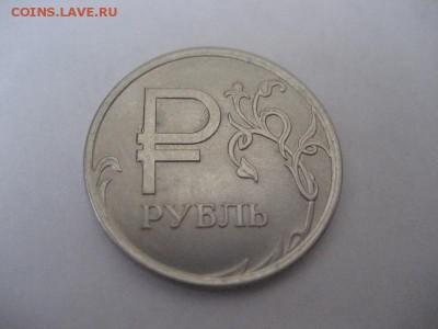 Знак рубля-полный раскол аверса - IMG_8406