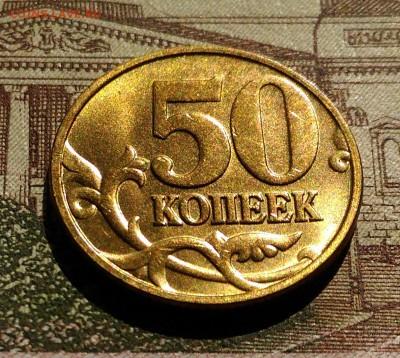 50 коп 1998 м, Unc Мешковый, до 25.03.2018 в 22:00 Мск - 2