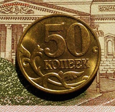 50 коп 1998 м, Unc Мешковый, до 25.03.2018 в 22:00 Мск - 1
