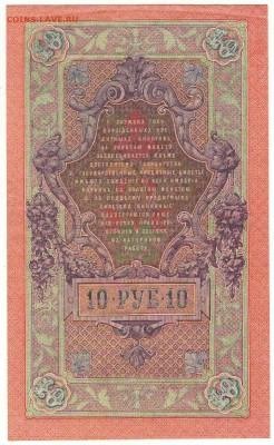 10 рублей 1909г. с разными кассирами до 21ч.мск.29.03.18г - Сканировать10008.JPG
