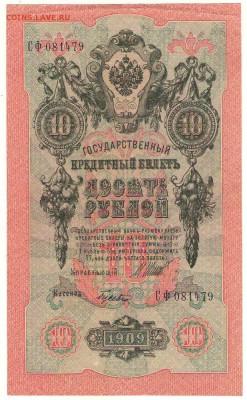 10 рублей 1909г. с разными кассирами до 21ч.мск.29.03.18г - Сканировать10007.JPG