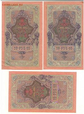 10 рублей 1909г. с разными кассирами до 21ч.мск.29.03.18г - Сканировать10006.JPG