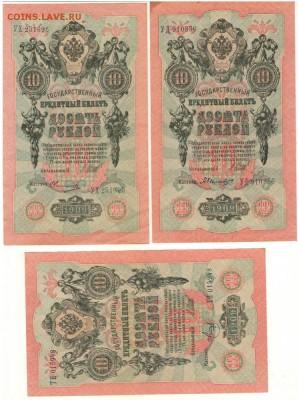 10 рублей 1909г. с разными кассирами до 21ч.мск.29.03.18г - Сканировать10005.JPG