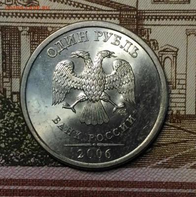 1 рубль 2007 ммд, 1 рубль 2006 спмд,Unc, до 25.03.2018 в 22 - 4