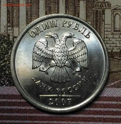 1 рубль 2007 ммд, 1 рубль 2006 спмд,Unc, до 25.03.2018 в 22 - 2