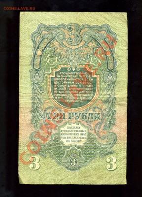 3 рубля 1947 г. до 15.04.11. 22-00 мск. - img810