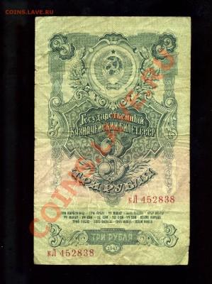 3 рубля 1947 г. до 15.04.11. 22-00 мск. - img809