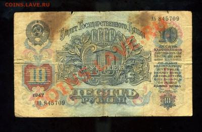 10 рублей 1947 г. до 15.04.11. 22-00 мск. - img807