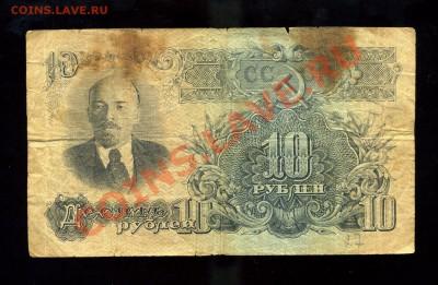10 рублей 1947 г. до 15.04.11. 22-00 мск. - img806