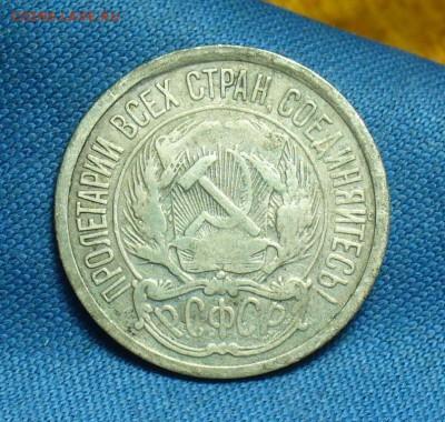 10 копеек 1921 года До 26.03.18 в 22.00 по мск - P1460724.JPG