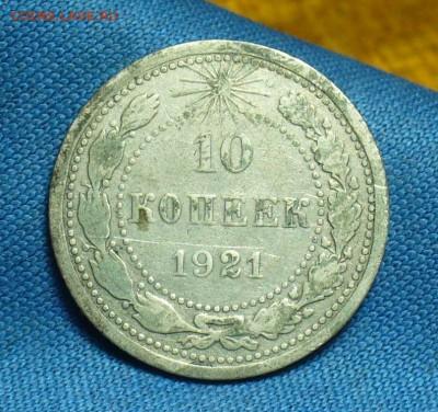 10 копеек 1921 года До 26.03.18 в 22.00 по мск - P1460722.JPG