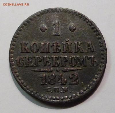1 копейка серебром 1842г. - до 25.03.18 в 22.00 МСК. - P1070562.JPG