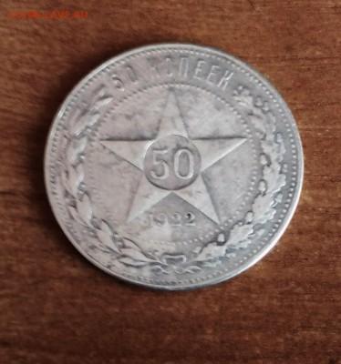 70 монет РИ+бонус - IMG_20180324_110857