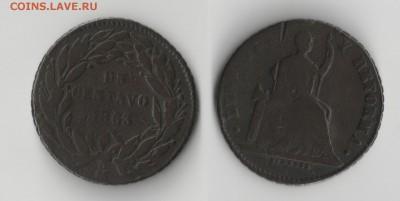 Мексиканские монеты - мекс1863