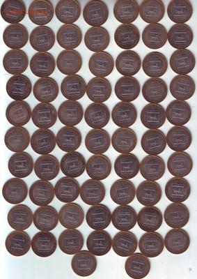 10 руб Еврейский АО ммд - 72 штуки из оборота - 72 штуки Еврейская ММД-2
