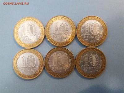 Древние города 6 монет, разные, до 25.03 22.00 мск - 20180324_183008