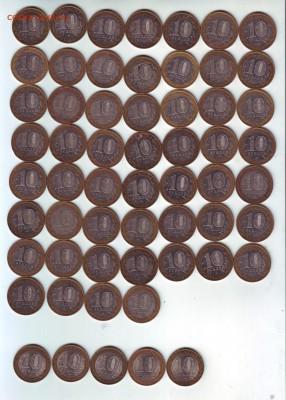 10 рублей Астраханская ММД-53 штуки,спмд - 5 штук из оборота - 53-Астраханская ММД, 5 спмд
