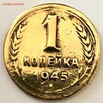 1 копейка 1945г. - IMG_1873