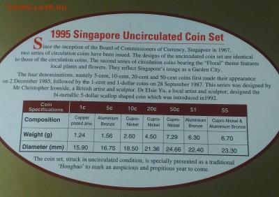 Сингапур набор монет 1995 - сингапур сет 1995 легенда