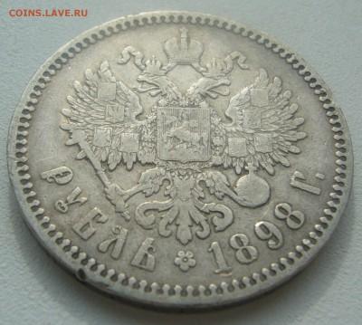 1 РУБЛЬ 1898 г. * до 28.03-22.00.00 - P1440562.JPG