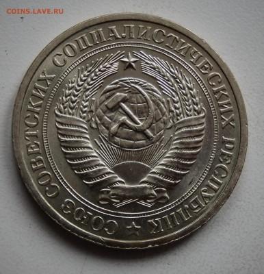 1 рубль 1971 АЙС НЕНАБОРНЫЙ до 28.03.18 в 22.30 - FSCN4542