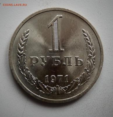 1 рубль 1971 АЙС НЕНАБОРНЫЙ до 28.03.18 в 22.30 - FSCN4541